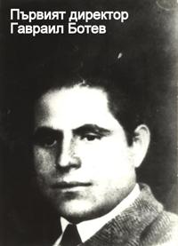 Първият директор - Гавраил Ботев