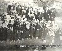 Първите учители с учениците си