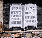 "СОУ ""Хр. Смирненски"" - с.Кочан"